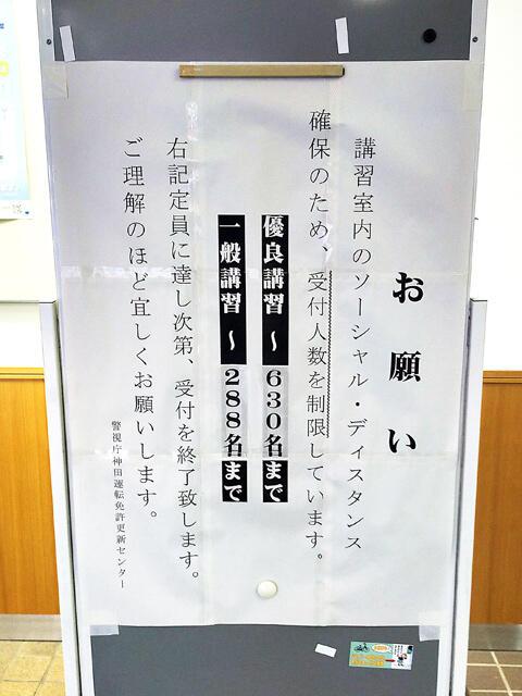 混雑 神田免許更新センター