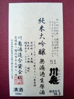 kawakame_muroka01.jpg